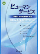 ヒューマンサービス 現代における課題と潮流