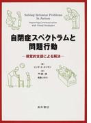 自閉症スペクトラムと問題行動 視覚的支援による解決