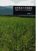 自然農法の水稲栽培 栽培のイマジネーションとその立脚点