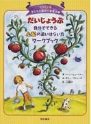 子どもの認知行動療法 イラスト版 1 だいじょうぶ自分でできる心配の追いはらい方ワークブック