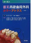 コーエン審美再建歯周外科カラーアトラス