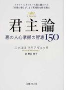 君主論 悪の人心掌握の知恵150 (文庫ぎんが堂)(文庫ぎんが堂)