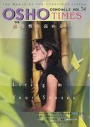 OSHOタイムズ THE MAGAZINE FOR CONSCIOUS LIVING vol.34 特集・感受性を高める