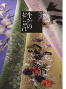 半衿のおしゃれ 池田重子コレクション