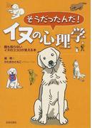 そうだったんだ!イヌの心理学 誰も知らないイヌのココロが見える本