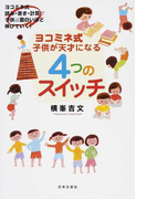 ヨコミネ式子供が天才になる4つのスイッチ ヨコミネ式読み・書き・計算で子供は面白いほど伸びていく!