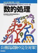 数的処理 新版 (新公務員試験対策パスラインシリーズ)