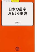 日本の苗字おもしろ事典
