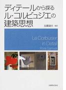 ディテールから探るル・コルビュジエの建築思想