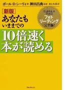 あなたもいままでの10倍速く本が読める 常識を覆す学習法フォトリーディング完全版! 新版