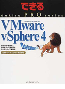 VMware vSphere 4 (できるPRO)(できるPRO)