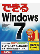 (無料電話サポート付) できる Windows 7