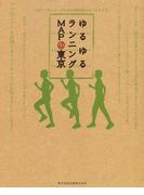 ゆるゆるランニングMAP@東京 スローランナーのための東京都心コースガイド