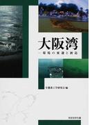 大阪湾 環境の変遷と創造