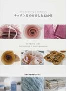 キッチン染めを楽しむ12か月 (リメイクBOOKシリーズ)
