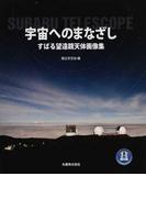 宇宙へのまなざし すばる望遠鏡天体画像集 (ビジュアル天文学)