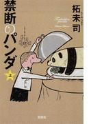 禁断のパンダ 上 (宝島社文庫)(宝島社文庫)