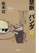 禁断のパンダ 下 (宝島社文庫)(宝島社文庫)