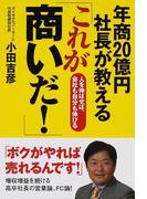 年商20億円社長が教える「これが商いだ!」 人を伸ばせば、会社も自分も伸びる (DO BOOKS)