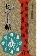 梵字手帖 新版