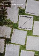 アトリエ・ワン|空間の響き/響きの空間 (現代建築家コンセプト・シリーズ)