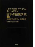 日本の授業研究 上巻 授業研究の歴史と教師教育