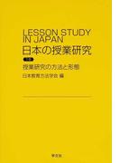 日本の授業研究 下巻 授業研究の方法と形態