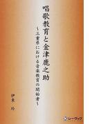 唱歌教育と金津鹿之助 三重県における音楽教育の開始者