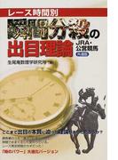 レース時間別瞬間分殺の出目理論 JRA・公営共通版
