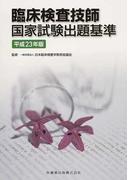 臨床検査技師国家試験出題基準 平成23年版