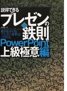 説得できるプレゼンの鉄則PowerPoint上級極意編 勝負をかけるプレゼン資料はこう作る 第2版
