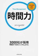 時間力 3000社が採用 時間力「14のシンプルしかけ」 (Innovation Club Book)
