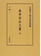 東寺百合文書 7 ニ函 2