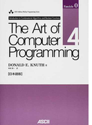 The Art of Computer Programming 日本語版 Volume4,Fascicle0 Introduction to Combinatorial Algorithms and Boolean Functions (ASCII Addison Wesley Programming Series)