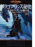 ドラゴンランス秘史 2 青きドラゴン女卿の竜