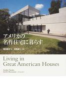 アメリカの名作住宅に暮らす