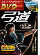 弓道パーフェクトマスター 基本技術から的中率を上げる極意まで! (スポーツ・ステップアップDVDシリーズ)