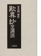 歎異抄全講読 新装版