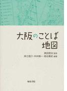 大阪のことば地図 (上方文庫別巻シリーズ)