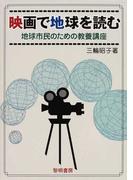 映画で地球を読む 地球市民のための教養講座