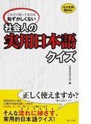 社会人の実用日本語クイズ これだけ知っておけば恥ずかしくない (ほぼ常識Quiz)
