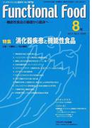 Functional Food 機能性食品の基礎から臨床へ Vol.3No.2(2009−8) 特集/消化器疾患と機能性食品