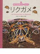 リクガメ (爬虫・両生類ビギナーズガイド)