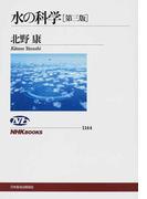 水の科学 第3版 (NHKブックス)(NHKブックス)