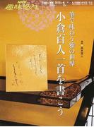 小倉百人一首を書こう 筆で味わう雅の世界 (NHK趣味悠々)