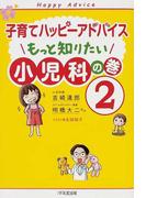 子育てハッピーアドバイスもっと知りたい小児科の巻 2