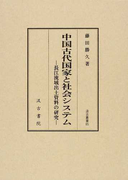 中国古代国家と社会システム 長江流域出土資料の研究 (汲古叢書)