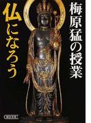 梅原猛の授業仏になろう (朝日文庫)(朝日文庫)