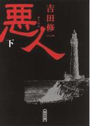 悪人 下 (朝日文庫)(朝日文庫)