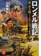 ロンメル戦記 第一次大戦〜ノルマンディーまで (学研M文庫)(学研M文庫)